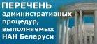 Перечень административных процедур, выполняемых НАН Беларуси